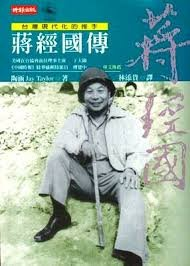 Biography of Chiang Ching-kuo: The One Who: Taylor, Jay