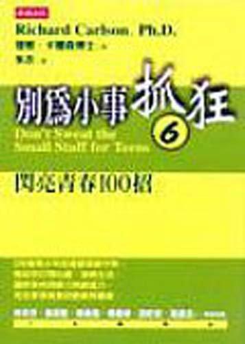 9789571334479: Don't' Sweat the Small Stuff (6) ('Bie wei xiao shi zhua kuang (6)', in traditional Chinese, NOT in English)