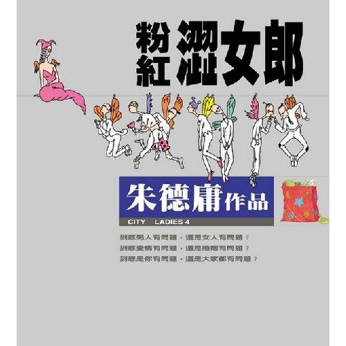 Pink puckery girl (Chinese edidion) Pinyin: fen hong se nv lang