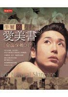9789571337944: BeautyTips for Natural Skincare II- Traditional Chinese Edition (Beauty Tips for Natural Skincare, 2)