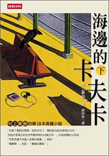 Kafka on the Shore, Vol 2 of: 村上春樹; Murakami Haruki