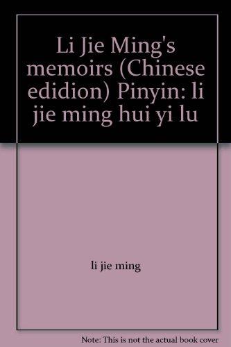 9789571338842: Li Jie Ming's memoirs (Chinese edidion) Pinyin: li jie ming hui yi lu
