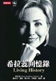 Living History (in Traditional Chinese) (Li Shi Yu Xian Chang) (Chinese Edition): Clinton, Hillary ...