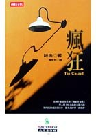 9789571341279: The Crazed (Feng Kuang, in Traditional Chinese NOT in English)