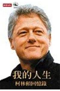 My Life: Traditional Characters (Chinese Edition): Clinton, Bill A.