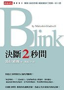 9789571343037: Chinese Edition of Blink: The Power of Thinking Without Thinking ('Jue duan 2 miao jian', in Traditional Chinese, NOT in English)
