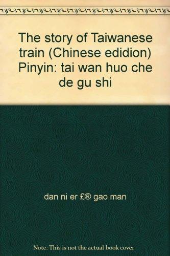 9789571345222: The story of Taiwanese train (Chinese edidion) Pinyin: tai wan huo che de gu shi