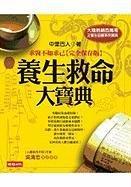 9789571348735: Yang Sheng Jiu Ming Da Bao Dian - Qiu Yi Bu Ru Qiu Ji (WAN Quan Bao Cun Ban) (Chinese Edition)