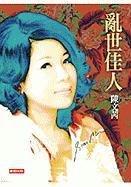 Luan Shi Jia Ren (Chinese Edition): Chen, Wenqian