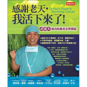 9789571350165: Thank God, I survived (Traditional Chinese Edition)