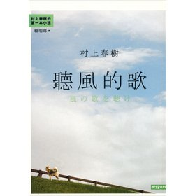 Hear the Wind Sing (30th Anniversary Edition)(Chinese Edition): CUN SHANG CHUN SHU ( CUN SHANG CHUN...