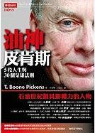9789571350844: 1st Billion Is The Hardest (Chinese Edition)