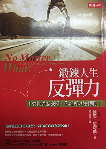 9789571350868: No Matter What -- 9 Steps (Chinese Edition)