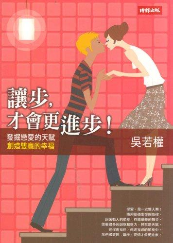 Concessions will be more progress!: Explore love. talent. creating a win-win happiness: WU RUO QUAN