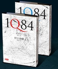 9789571351032: 1Q84 (Traditional Chinese Edition, Hard Cover)