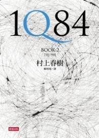 9789571351049: 1Q84: Book 2 (Chinese Edition)