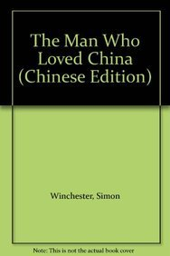9789571352794: The Man Who Loved China (Chinese Edition)