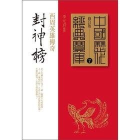 9789571355153: First Myth: Western Zhou Dynasty Saga(Chinese Edition)