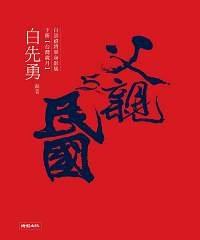 Fu Qin Yu Min Guo: Bai Chong Xi Jiang Jun Shen Ying Ji (2 of 2) ( in Chinese0: Kenneth Pai