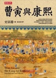 Ts'ao Yin and the K'Ang-Hsi Emperor (Chinese Edition): Spence, Jonathan D.