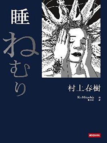 Sleep (Chinese Edition): Haruki Murakami