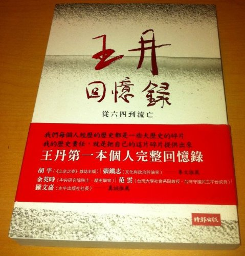 9789571356525: Wang, Dan's Memoir - From the June 4th Incident to Exile — A Men, An Era, and A Country