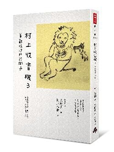 Murakami Radio 3: like a lion eat salad (hardcover) (Traditional Chinese Edition)