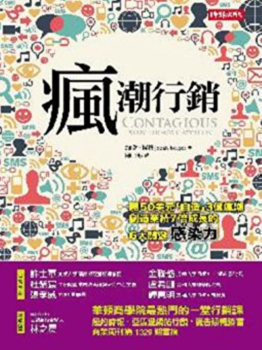 9789571357607: Contagious: Why Things Catch on (Chinese Edition)