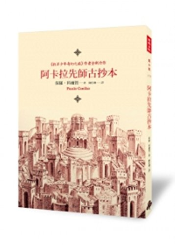 9789571357751: Manuscript Found in Accra (Chinese Edition)