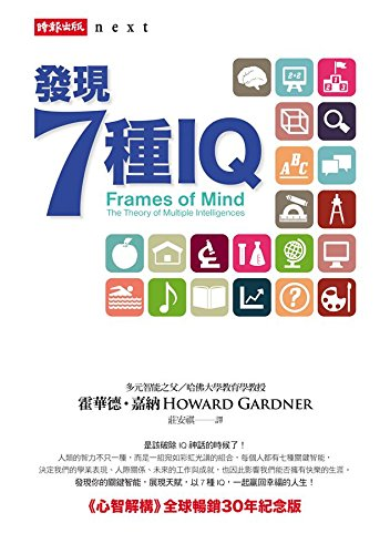 9789571357966: Frames of Mind: The Theory of Multiple Intelligences- 3rd Edition