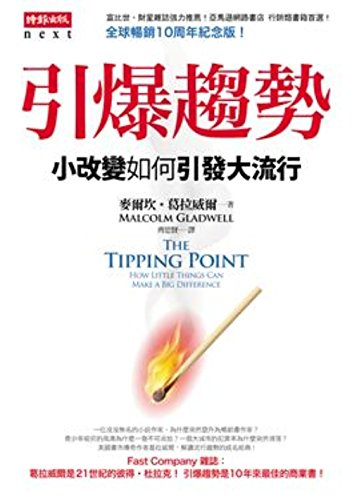9789571357973: The Tipping Point (Chinese Edition)