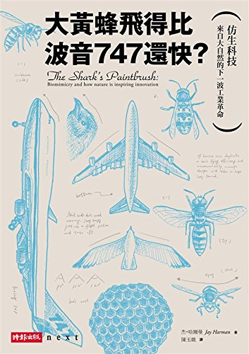 9789571359083: Hornets fly faster than a Boeing 747?