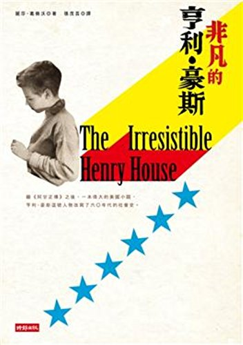 9789571359106: The Irresistible Henry House