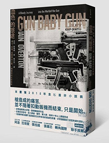 9789571365428: Gun Baby Gun: A Bloody Journey into the World of the Gun (Chinese Edition) by Iain Overton