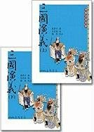 The Romance of the Three Kingdoms, Vols.: Guanzhong Luo