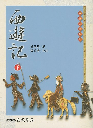 9789571407760: Journey To The West (Chinese Edition)