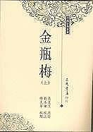 9789571407944: The Plum in Golden Vase, Vols. 1 and 2 ('Jing ping mei (1,2)', in traditional Chinese, NOT in English)