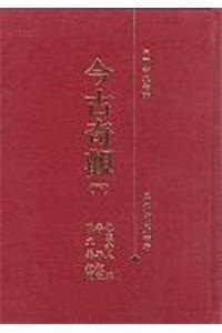 9789571427720: Jin Gu Qi Guan (Hbk) (Chinese Edition)