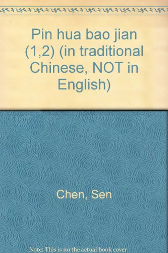 9789571428178: Pin hua bao jian (1,2) (in traditional Chinese, NOT in English)