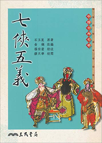 9789571430577: Seven Heroes and Five Gallants ('Qi xia wu yi', in traditional Chinese, NOT in English)