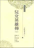 9789571430591: Stories of Hero Boy and Hero Girls, Vols. 1 and 2 ('Er nu ying xiong zhuan (1,2)', in traditional Chinese, NOT in English)