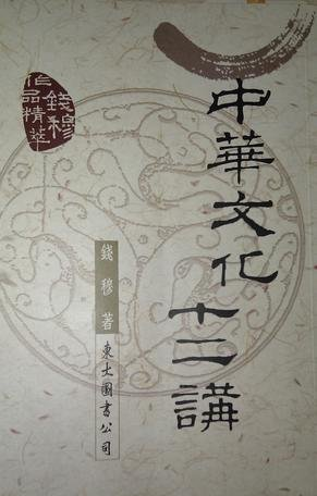 9789571927619: 12 Speeches on Chinese Culture - 中華文化十二講