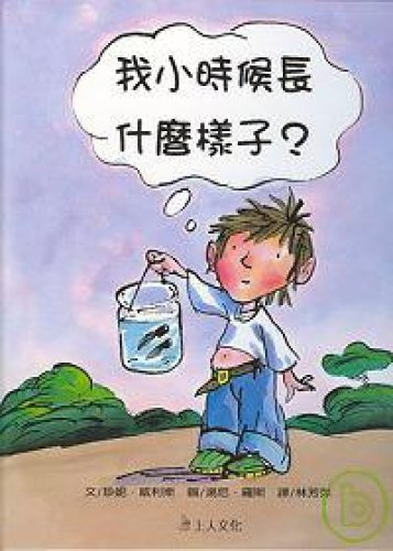 9789572041031: What Did I Look Like When I Was a Baby? (Chinese Edition)