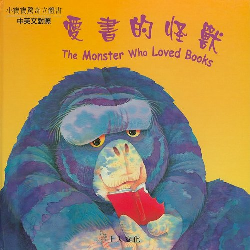 9789572041314: The Monster Who Loved Books