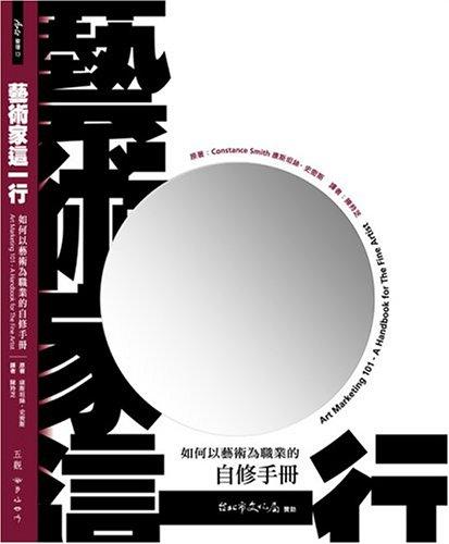 9789572906552: Art Marketing 101: A Handbook for Fine Artist (Chinese Edition)