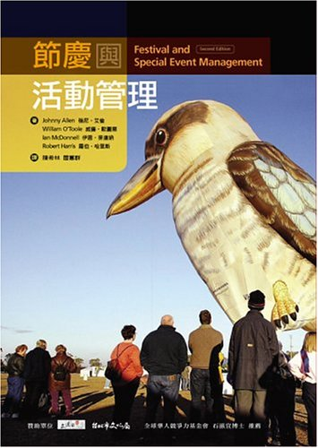 9789572906583: Festival and Special Event Management (Chinese, Second Edition) (Chinese Edition)