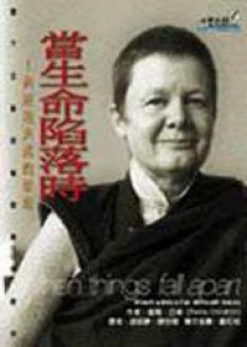When life fell (Paperback) (Traditional Chinese Edition): PeiMa.QiuZhuo