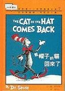 9789573211273: The Cat in the Hat Comes Back! (I Can Read It All by Myself Beginner Books) (Chinese Edition)