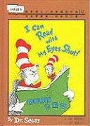 9789573211280: I Can Read with My Eyes Shut! (I Can Read It All by Myself Beginner Books)