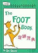 9789573214236: The Foot Book